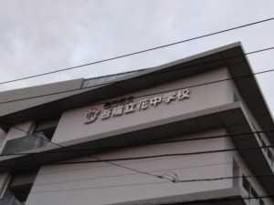 第13回吾立中入学式