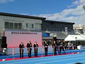 墨田区総合運動場開場記念式典 (2)
