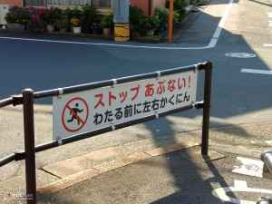 立花児童館横注意喚起看板 (2)
