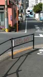 立花児童館横注意喚起看板 (1)