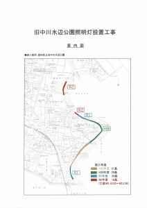 旧中川水辺公園フットライト設置工事予定