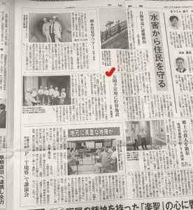 雨水貯留施設 公明新聞で紹介