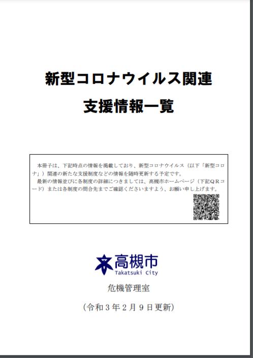 高槻 市 ホームページ