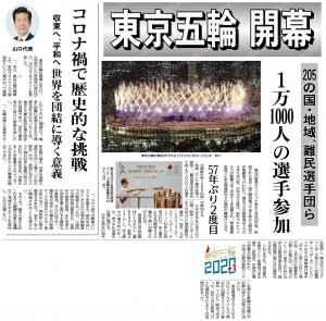 東京五輪 開幕