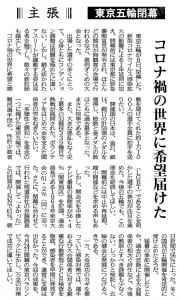 東京五輪閉幕