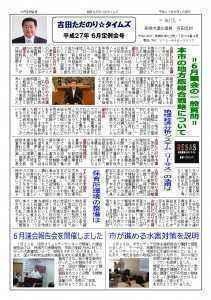 平成27年度:6月定例会(オモテ)