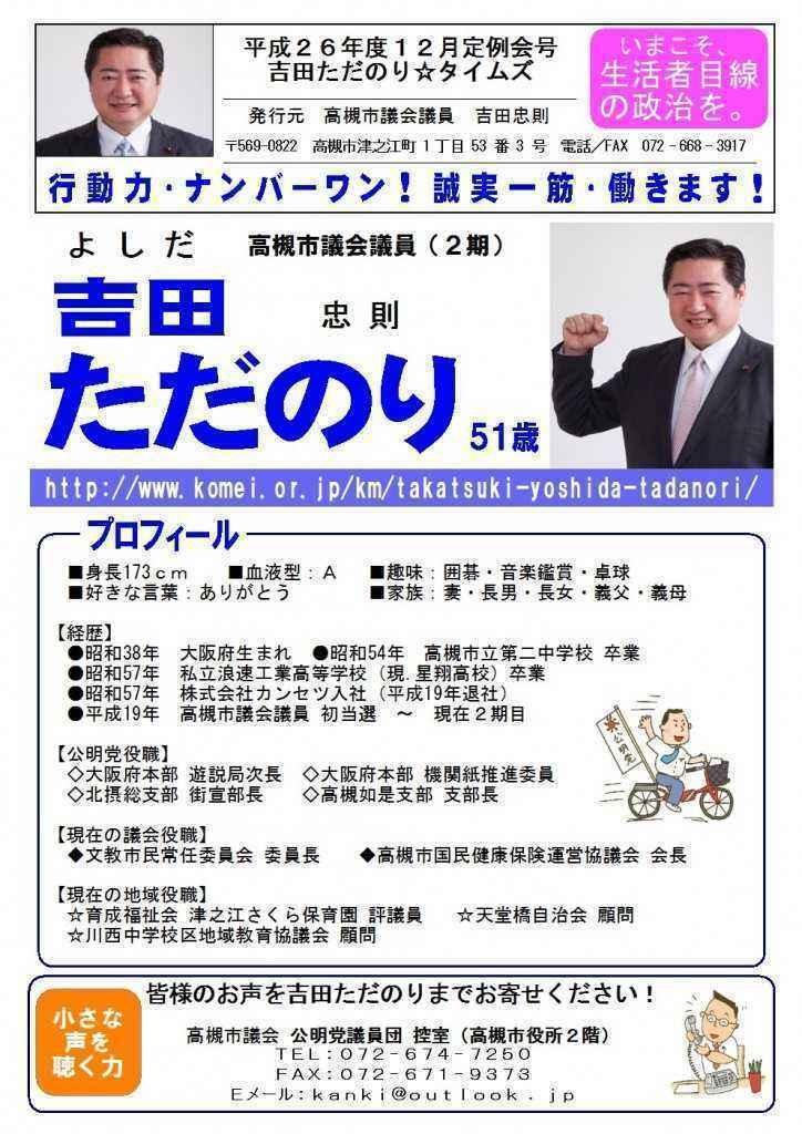吉田ただのりタイムズ3期目挑戦号ピンク(1)