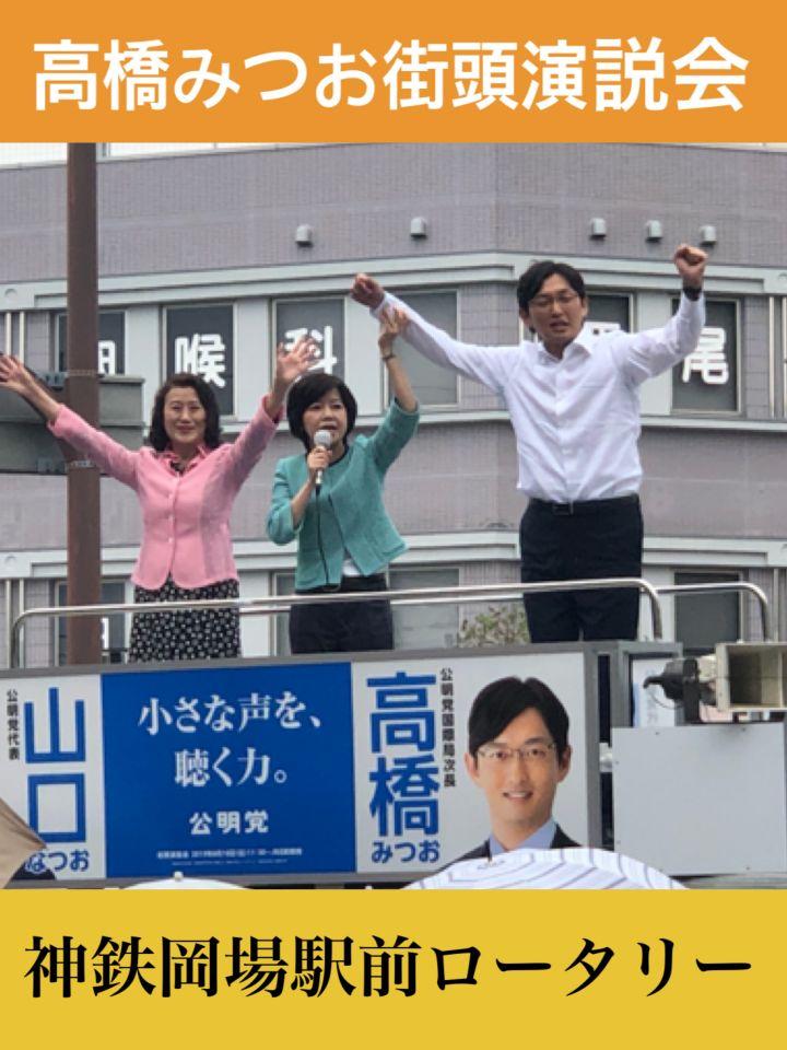 参議院 選挙 兵庫 選挙 区