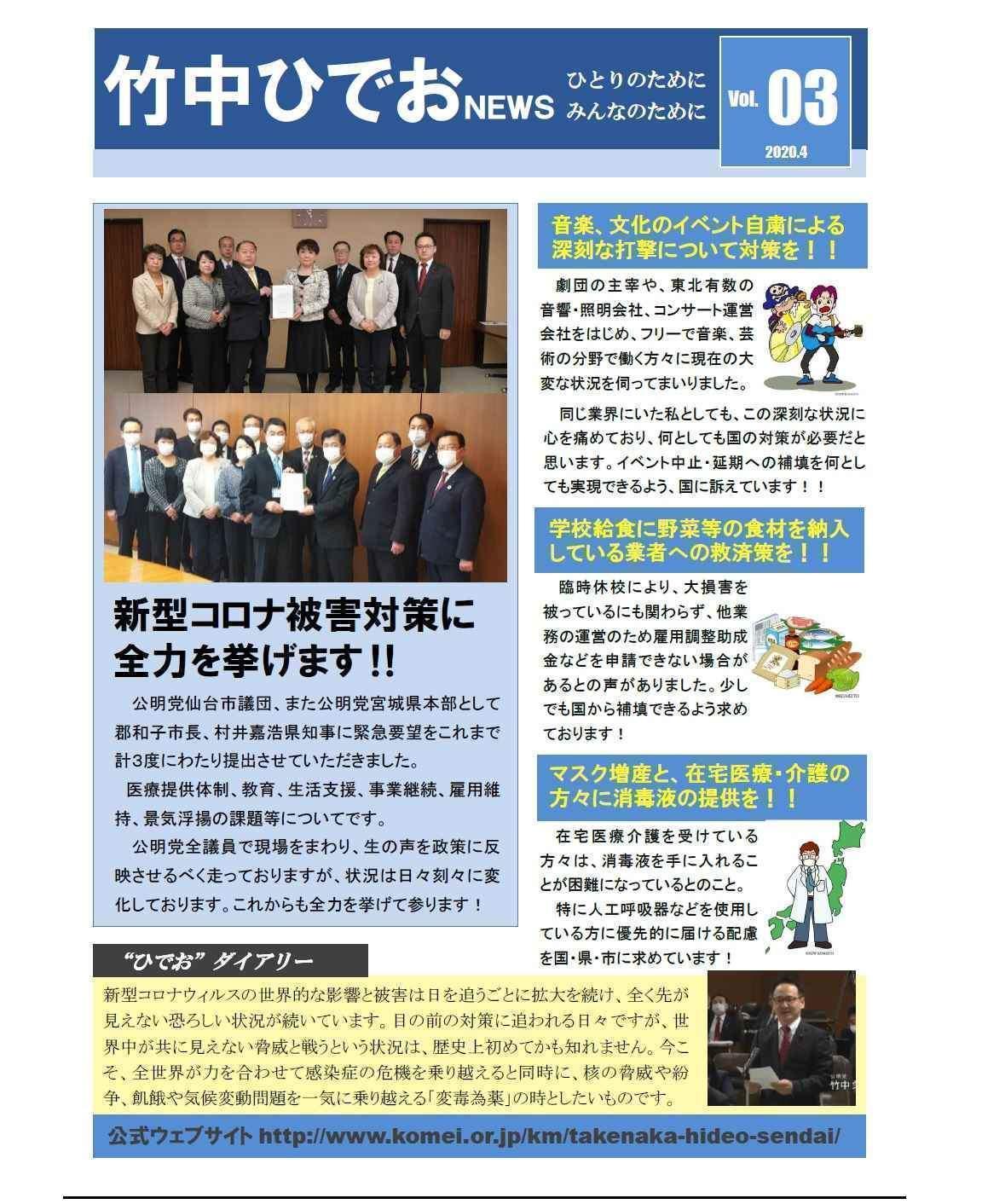 仙台 市 避難 情報 ウェブ サイト