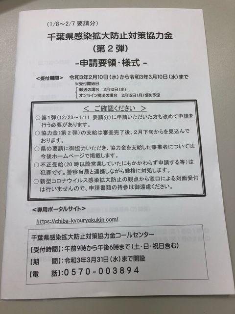 防止 感染 千葉 対策 金 県 拡大 協力