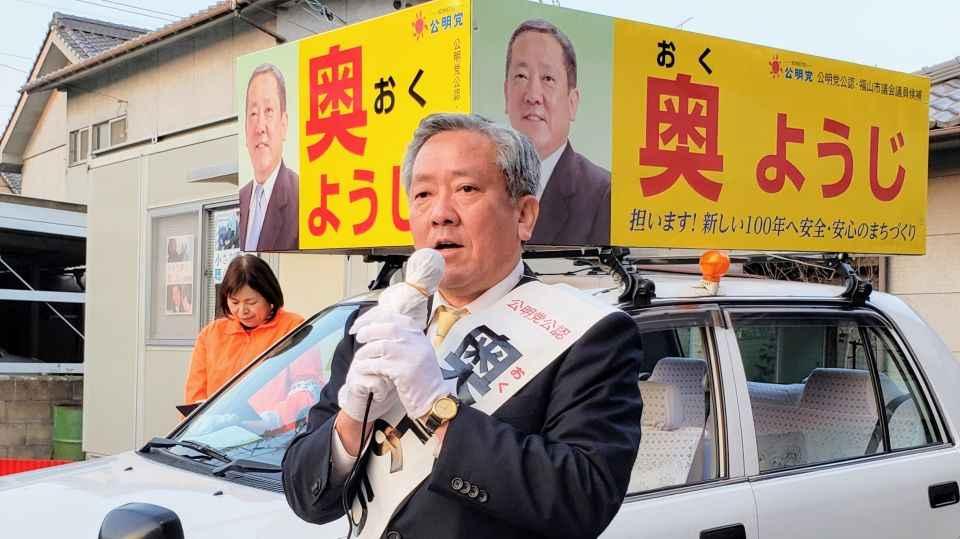 議員 選挙 市議会 福山