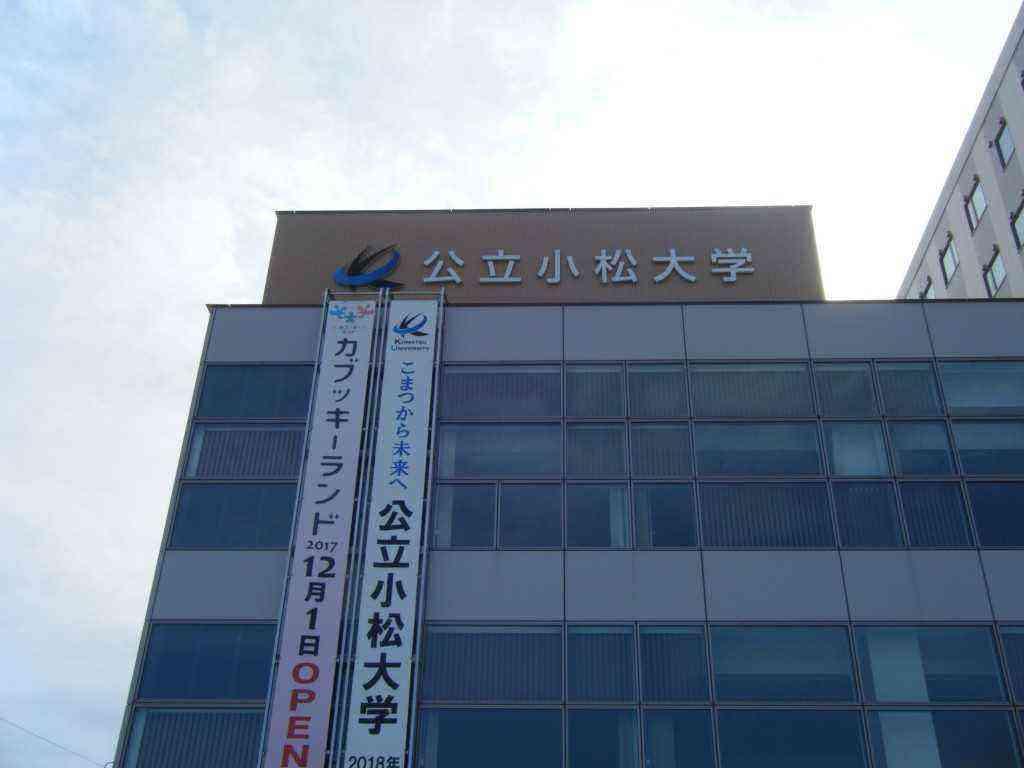 公立 小松 大学