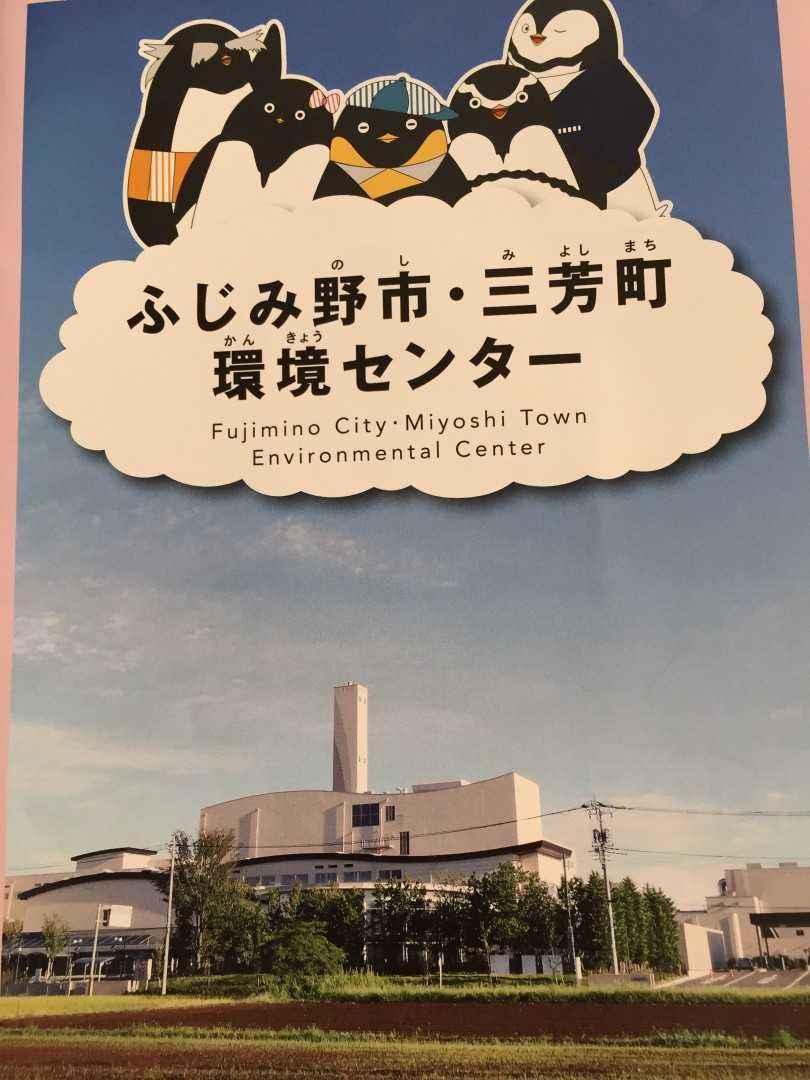 市 ホームページ ふじみ野