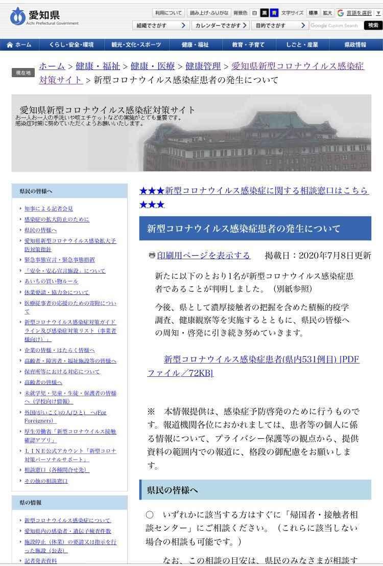 ウイルス 愛知 県 感染 者 コロナ
