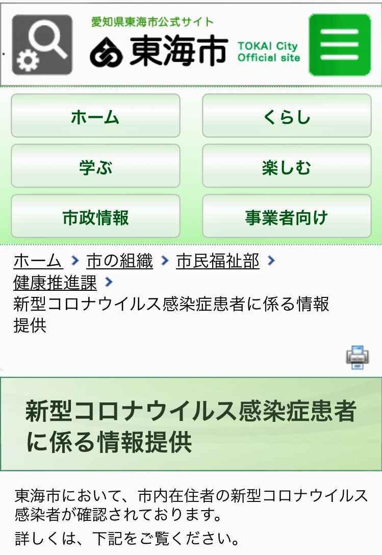 者 感染 最新 数 コロナ 愛知 県