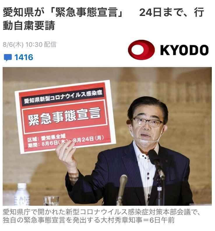 緊急 事態 宣言 愛知 県