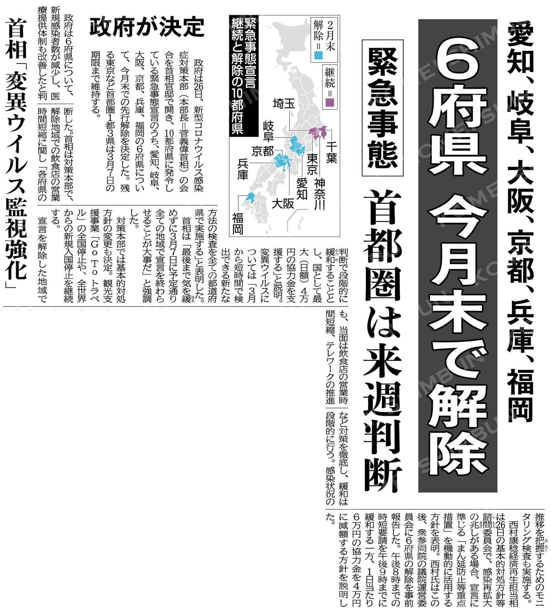 愛知 宣言 緊急 事態 解除 「まだ不安だが、経済が少しずつ戻る期待も…」 愛知県の緊急事態宣言解除で浜松市の舘山寺は