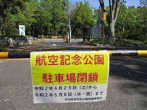 駐 車場 公園 閉鎖 都立