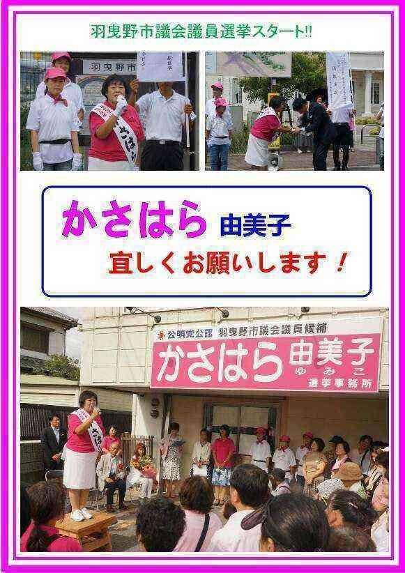 羽曳野市議会選挙