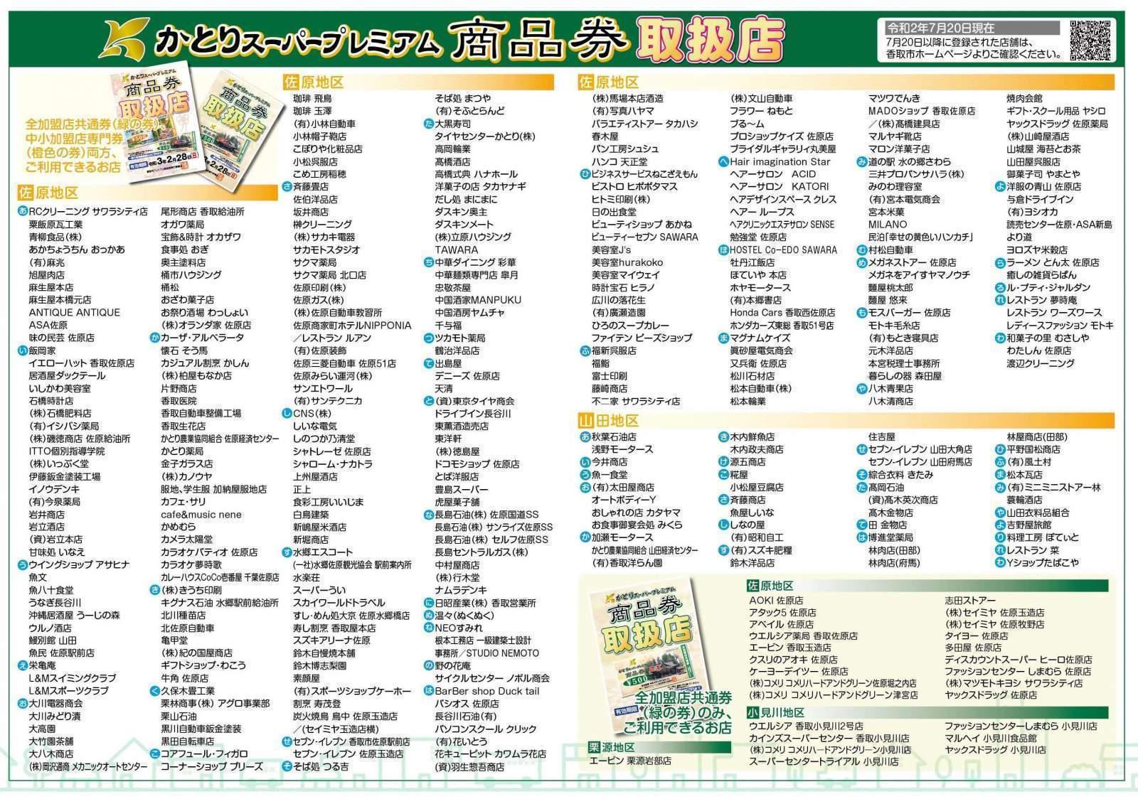 ホームページ 香取 市