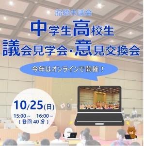 議会見学会中高202020オンライン