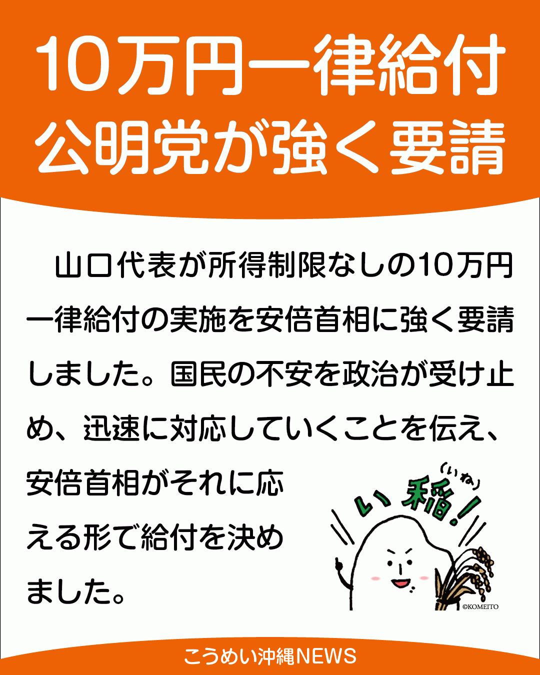 10 円 一律 万
