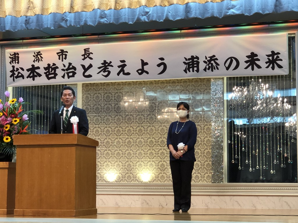 市議会 議員 選挙 浦添