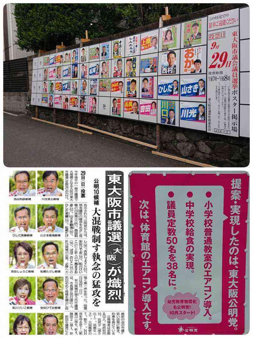 東 大阪 市議会 選挙