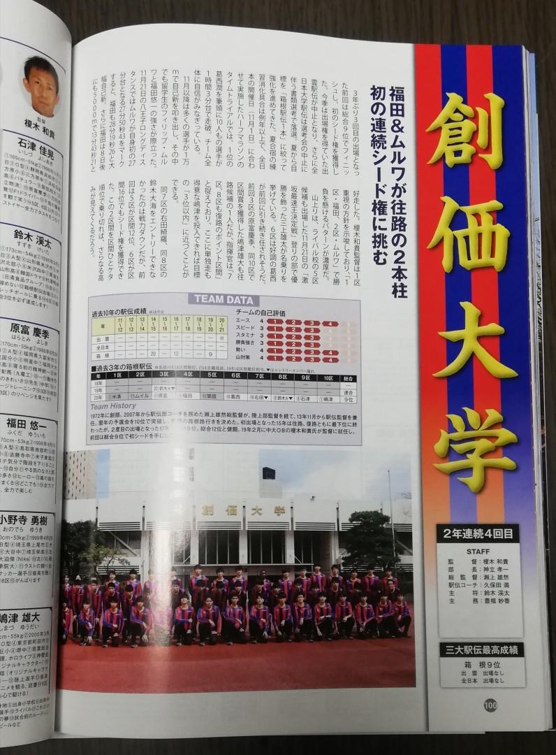中止 箱根 駅伝