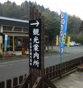 平山温泉観光協会