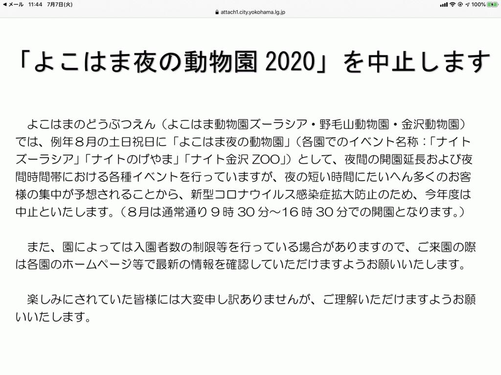 者 コロナ 数 市 感染 横浜