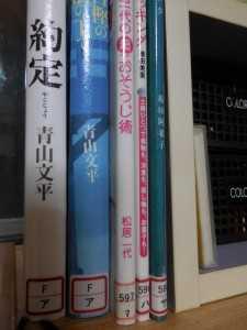 現在はこの本たちが我が家にいます。