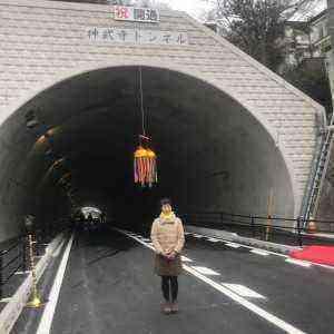 神武寺トンネルの前で2018.2.28