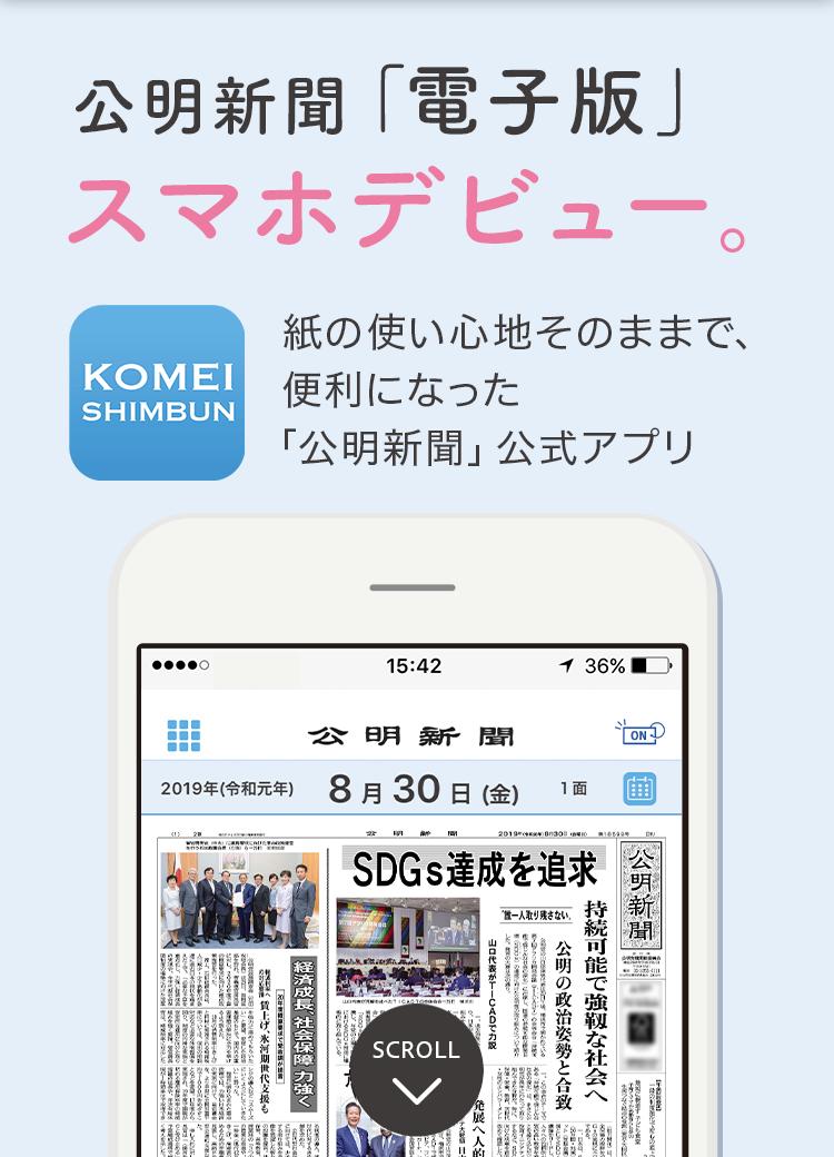公明新聞電子版アプリ | 公明党