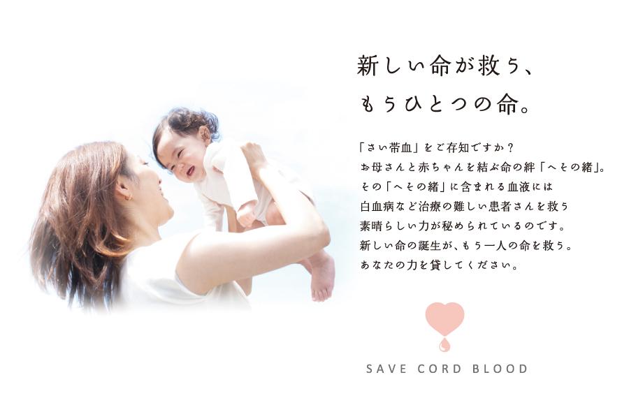 新しい命が救う、もうひとつの命。SAVE CORD BLOOD   臍帯血支援サイト