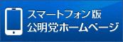 スマートフォン版公明党ホームページ紹介