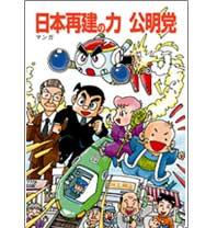 マンガ 日本再建の力 公明党