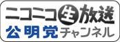 ニコニコ生放送 公明党チャンネル