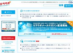 中小企業支援のポータルサイト「ミラサポ」