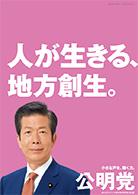党の新しいイメージポスター2