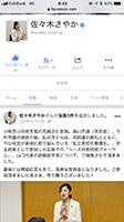 佐々木議員のフェイスブック画面