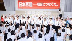 「日本再建」の先頭に立つ決意を込めて勝ちどきを上げた党全国大会=22日 東京・港区