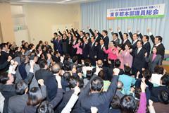 必勝の勝ちどきを上げ、都議選、参院選の勝利を誓い合った党東京都本部の議員総会=21日 公明会館