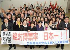 日本一の絶対得票率を喜び合う党奄美大島、北大島両支部のメンバーら=21日 鹿児島・奄美市