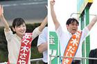 佐々木さやか候補(神奈川選挙区)、平木だいさく候補(比例区)