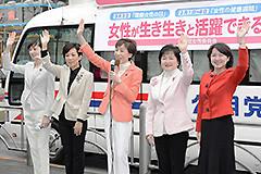 「女性の活躍をさらに応援する」と訴える古屋さんと、竹谷、高木美智代、山本香苗、佐々木さん=27日 東京・銀座