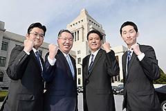 初登院し決意に燃える(右から)真山、角田、中川、吉田の各氏=24日 国会議事堂前