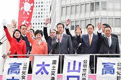 「経済を再生し国民の期待に応えていく」と訴える山口代表(中央)と(前列右から)高木(陽)、太田、高木(美)、竹谷の各氏ら=2日 東京・新宿駅西口