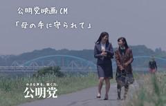 映画CM「母の手に守られて」