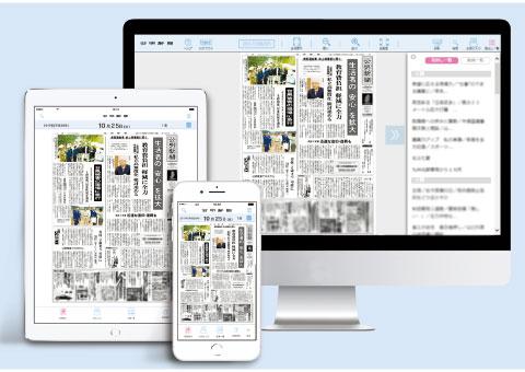 公明新聞電子版 創刊 | ニュース...